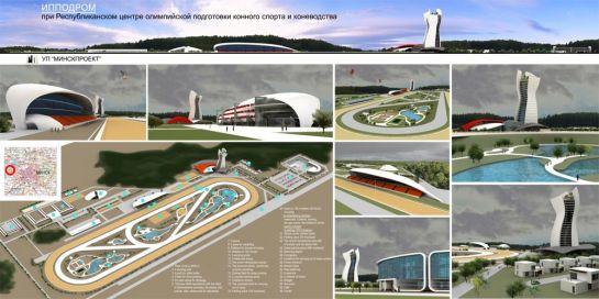 Проект ипподрома при Республиканском центре олимпийской подготовки конного спорта и коневодства