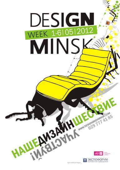 design-week-minsk-2012