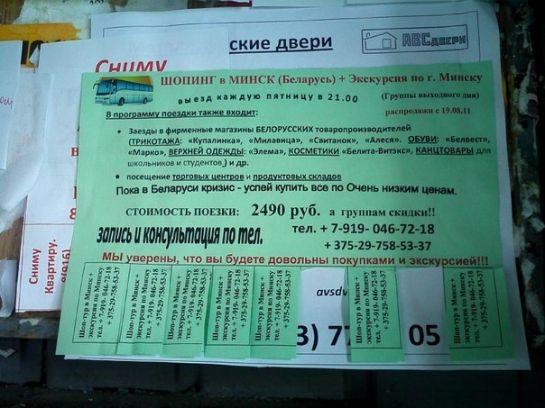 shoptur_v_Minsk