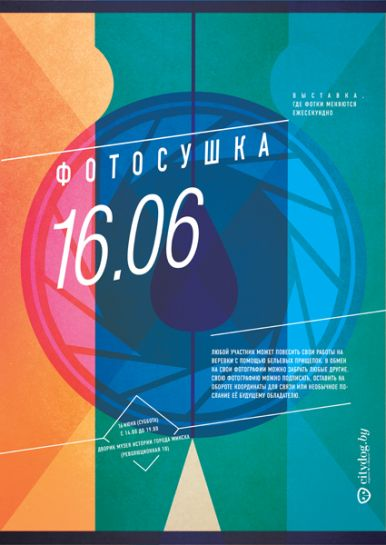 fotosushka_f16_06_2012