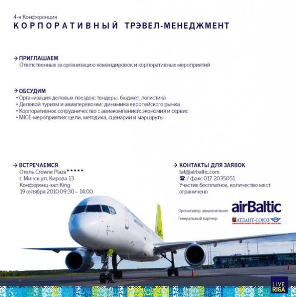 travel-management airBaltic invitation