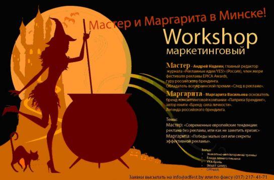 Афиша первого белорусского «Маркетингового воркшопа»