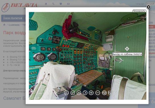 Кабина ТУ-154М