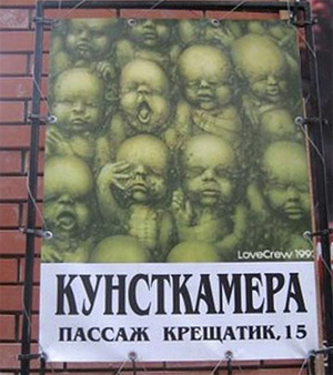кунсткамера-киев