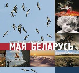 Maja_Belarys