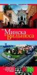 ot_minska_do_vilnusa