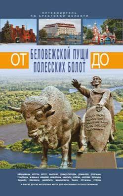 Ot-belovezhi-do-bolot_wokl-small