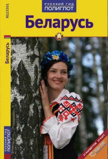Cover_BelorussTis_last-2