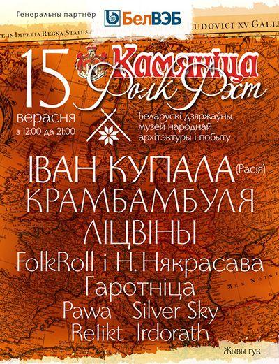 kamyanitsa