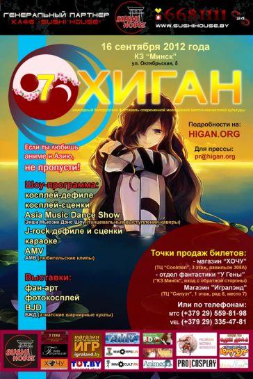 Afisha 2012_inet 1+_resize_1000