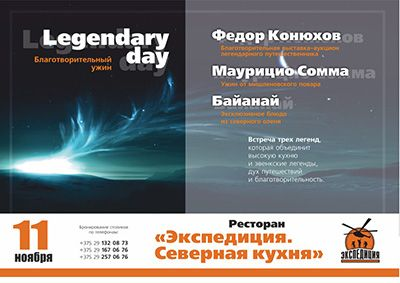 LegendaryDay
