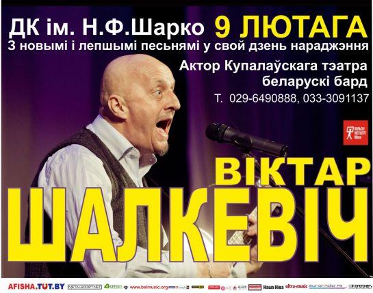 shalk rassylka
