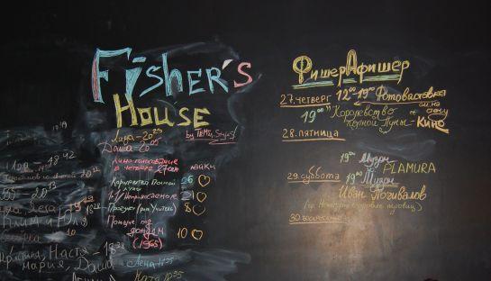 Дом Фишера