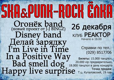 ska_rock