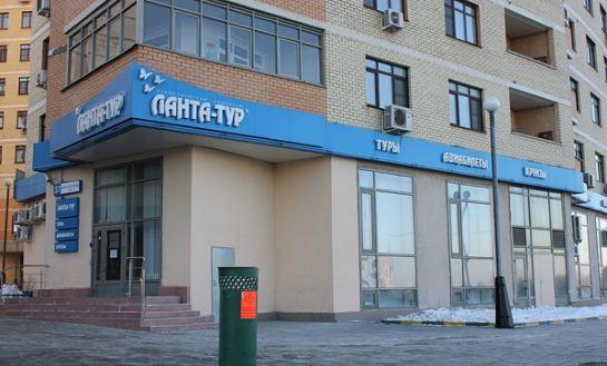 lanta-tur-voyazh-ofis
