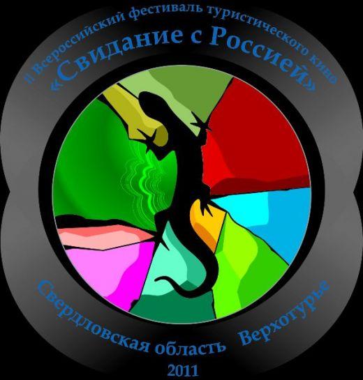 73_Duhovniy-tsentr-Urala-gotovitsya-prinyat-festival-turisticheskogo-kino