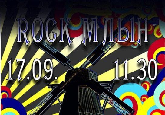 Рок-Млын